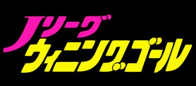 J.League Winning Goal - Clear Logo