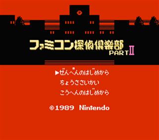 Famicom Tantei Club Part II: Ushiro ni Tatsu Shoujo: Zenpen - Screenshot - Game Title