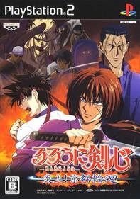 Rurouni Kenshin: Meiji Kenkaku Romantan: Enjou! Kyoto Rinne
