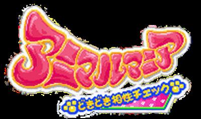 Animal Mania: Dokidoki Aishou Check - Clear Logo