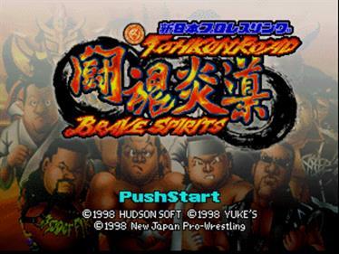 Shin Nippon Pro Wrestling: Toukon Road: Brave Spirits - Screenshot - Game Title