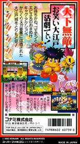 Ganbare Goemon 2: Kiteretsu Shougun Magginesu - Box - Back