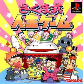 Sakuma shiki Jinsei Game