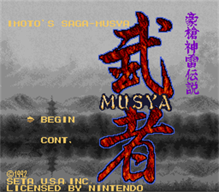 Musya: The Classic Japanese Tale of Horror - Screenshot - Game Title