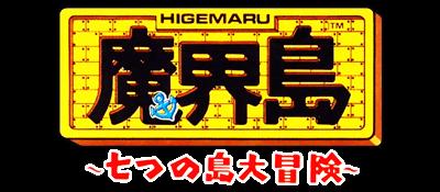 Higemaru Makaijima: Nanatsu no Shima Daibouken - Clear Logo