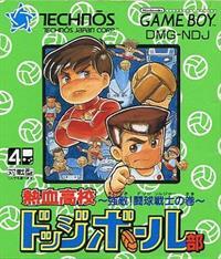 Nekketsu Koukou Dodgeball-bu: Kyouteki! Toukyuu Senshi no Maki