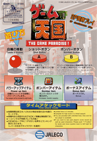 The Game Paradise: Master of Shooting! - Arcade - Controls Information