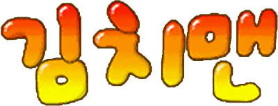 Kimchi-man GP32 - Clear Logo