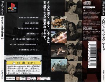 Front Mission 3 - Box - Back