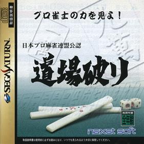 Nihon Pro Mahjong Renmei Kounin: Doujou Yaburi