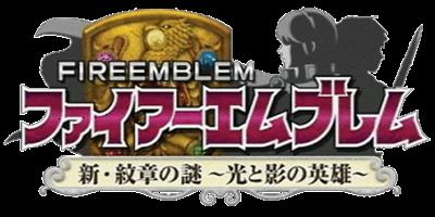 Fire Emblem: Shin Monshou no Nazo, Hikari to Kage no Eiyuu - Clear Logo
