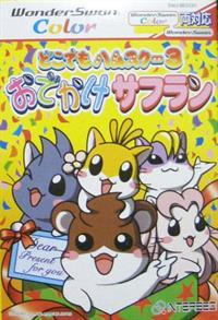 Dokodemo Hamster 3: Odekake Saffron
