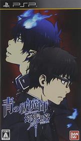 Ao no Exorcist: Genkoku no Labyrinth