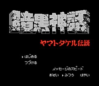 Ankoku Shinwa: Yamato Takeru Densetsu - Screenshot - Game Title