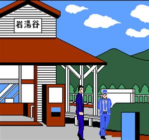 Akagawa Jirou no Yuurei Ressha - Screenshot - Gameplay
