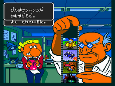 Gekibo: Gekisha Boy - Screenshot - Gameplay
