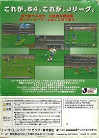 J.League Live 64 - Box - Back