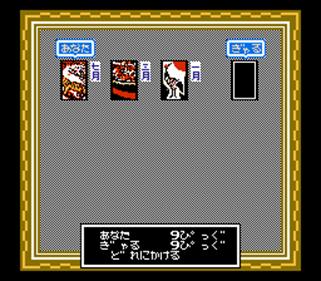 Bishoujo Hanafuda Club Vol 1: Oityokabu Hen - Screenshot - Gameplay
