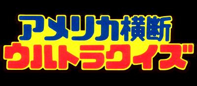 America Oudan Ultra Quiz - Clear Logo