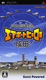 Boku wa Koukuu Kanseikan: Airport Hero Narita