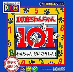 101-piki Wan-chan: Wan-chan Daikoushin!