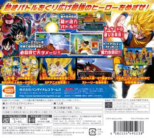 Dragon Ball Heroes: Ultimate Mission 2 - Box - Back