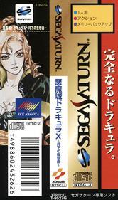 Akumajou Dracula X: Gekka no Yasoukyoku - Banner