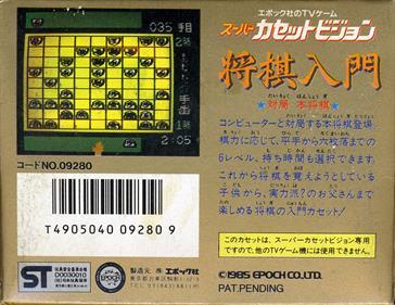 Shougi Nyuumon - Box - Back