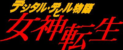 Digital Devil Story: Megami Tensei - Clear Logo