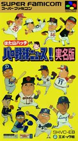 Hatayama Hacchi no Pro Yakyuu News! Jitsumeiban