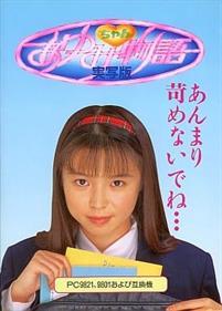 Ayumi-chan Monogatari Jissha-ban