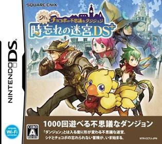 Cid to Chocobo no Fushigi na Dungeon: Toki Wasure no Meikyū DS+