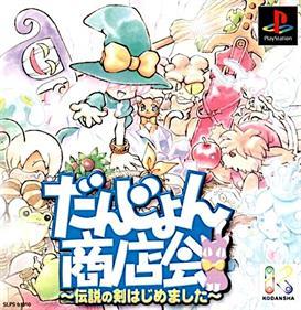 Dungeon Shoutenkai: Densetsu no Ken Hajimemashita