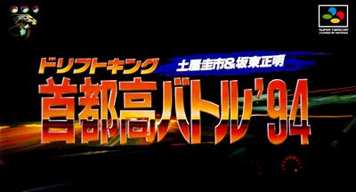 Drift King Shutokou Battle '94: Tsuchiya Keiichi & Bandou Masaaki