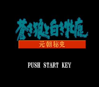 Aoki Ookami to Shiroki Mejika: Genchou Hishi - Screenshot - Game Title