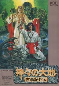 Kamigami no Daichi: Kojiki Gaiden