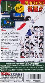 Captain Tsubasa V: Hasha no Shougou Campione - Box - Back