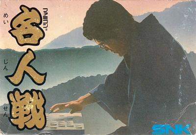 Famicom Meijinsen