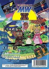 Wonder Boy in Monster World - Box - Back