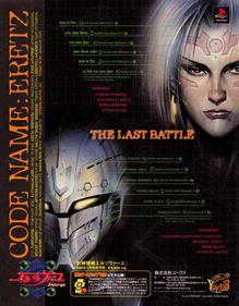 Evil Zone - Advertisement Flyer - Front