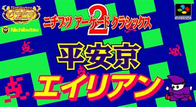 Nichibutsu Arcade Classics 2: Heiankyou Alien