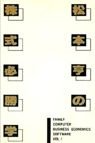 Matsumoto Tooru no Kabushiki Hisshou Gaku: Vol. 1