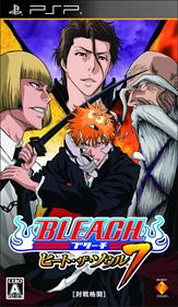 Bleach: Heat The Soul 7