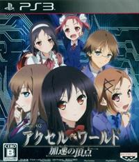 Accel World 02: Apex of Acceleration
