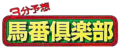 3-pun Yosou: Umaban Club - Clear Logo