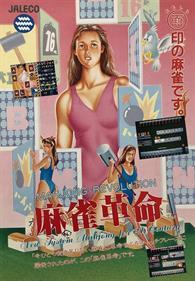Mahjong Kakumei