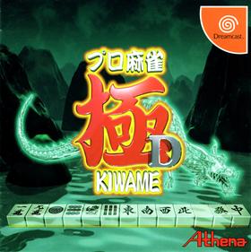 Pro Mahjong Kiwame D