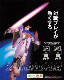 Kidou Senshi Z-Gundam - Advertisement Flyer - Front