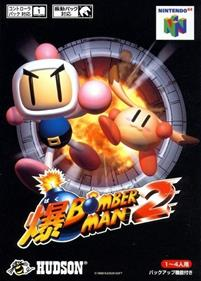 Bomberman 64: The Second Attack! - Box - Front