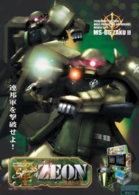Mobile Suit Gundam Spirits Of Zeon: Memory of Soldier